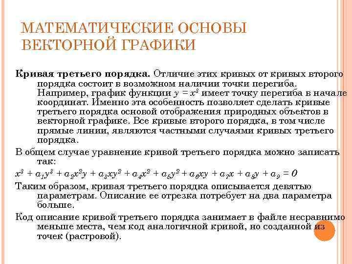 МАТЕМАТИЧЕСКИЕ ОСНОВЫ ВЕКТОРНОЙ ГРАФИКИ Кривая третьего порядка. Отличие этих кривых от кривых второго порядка