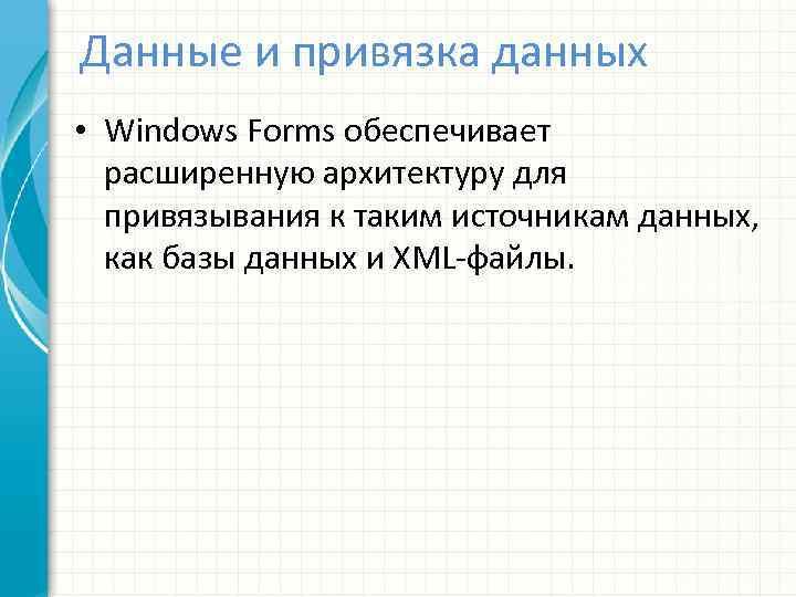 Данные и привязка данных • Windows Forms обеспечивает расширенную архитектуру для привязывания к таким