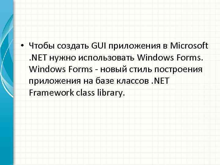 • Чтобы создать GUI приложения в Microsoft . NET нужно использовать Windows Forms