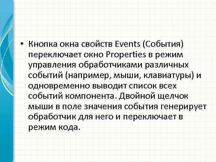 • Кнопка окна свойств Events (События) переключает окно Properties в режим управления обработчиками