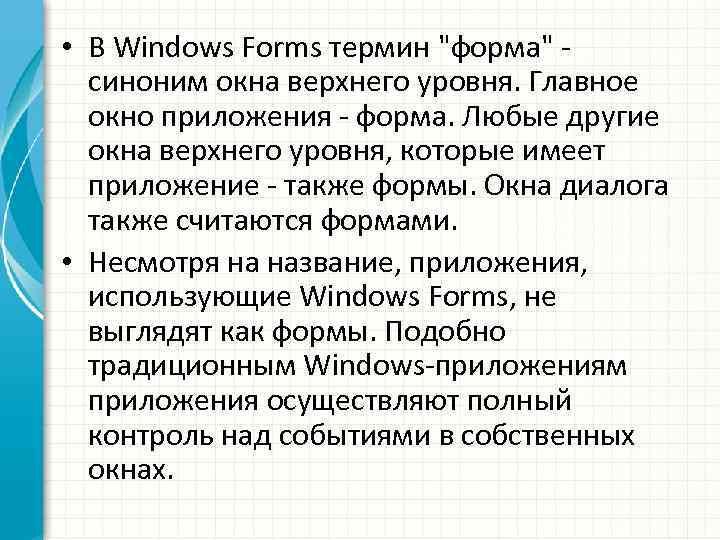 • В Windows Forms термин