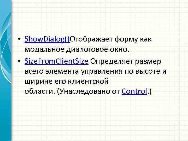 • Show. Dialog()Отображает форму как модальное диалоговое окно. • Size. From. Client. Size