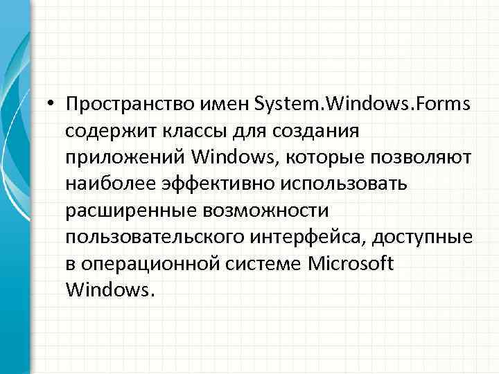 • Пространство имен System. Windows. Forms содержит классы для создания приложений Windows, которые