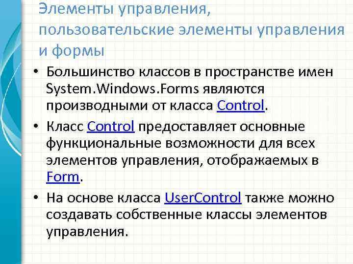 Элементы управления, пользовательские элементы управления и формы • Большинство классов в пространстве имен System.