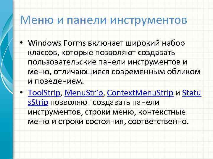 Меню и панели инструментов • Windows Forms включает широкий набор классов, которые позволяют создавать