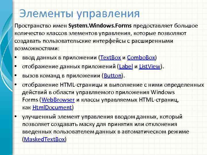 Элементы управления Пространство имен System. Windows. Forms предоставляет большое количество классов элементов управления, которые