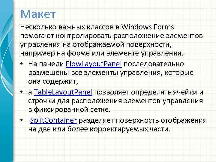 Макет Несколько важных классов в Windows Forms помогают контролировать расположение элементов управления на отображаемой