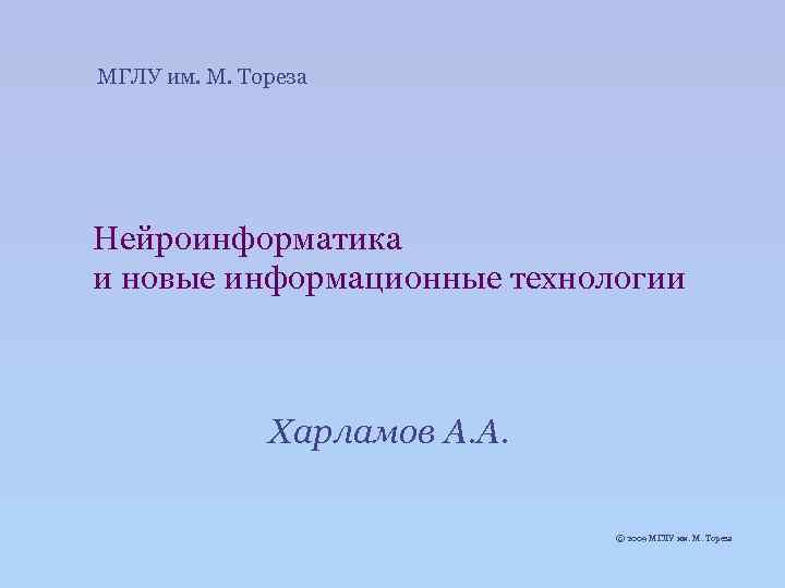 МГЛУ им. М. Тореза Нейроинформатика и новые информационные технологии Харламов А. А. © 2009