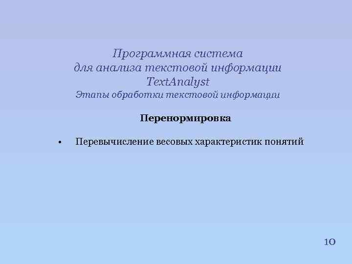 Программная система для анализа текстовой информации Text. Analyst Этапы обработки текстовой информации Перенормировка •