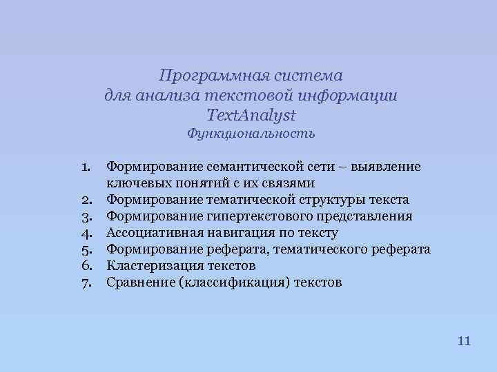 Программная система для анализа текстовой информации Text. Analyst Функциональность 1. 2. 3. 4. 5.