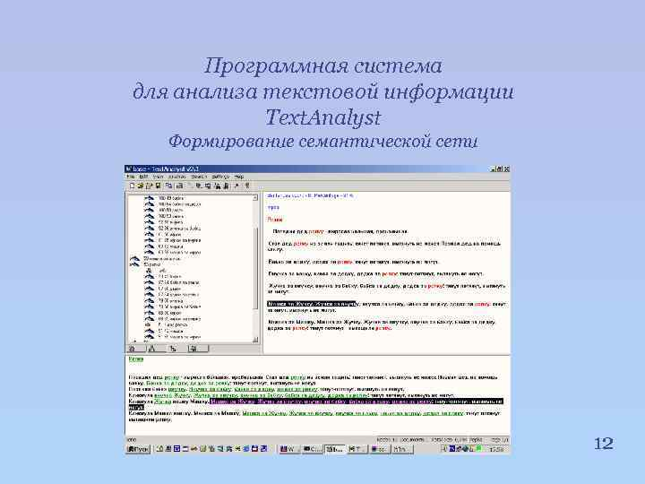 Программная система для анализа текстовой информации Text. Analyst Формирование семантической сети 12