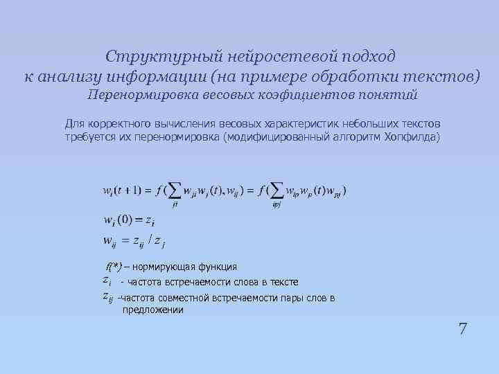 Структурный нейросетевой подход к анализу информации (на примере обработки текстов) Перенормировка весовых коэфициентов понятий