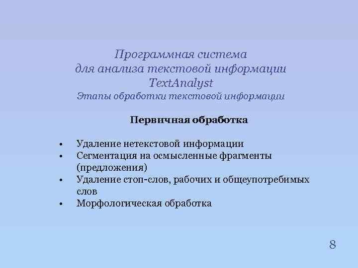 Программная система для анализа текстовой информации Text. Analyst Этапы обработки текстовой информации Первичная обработка