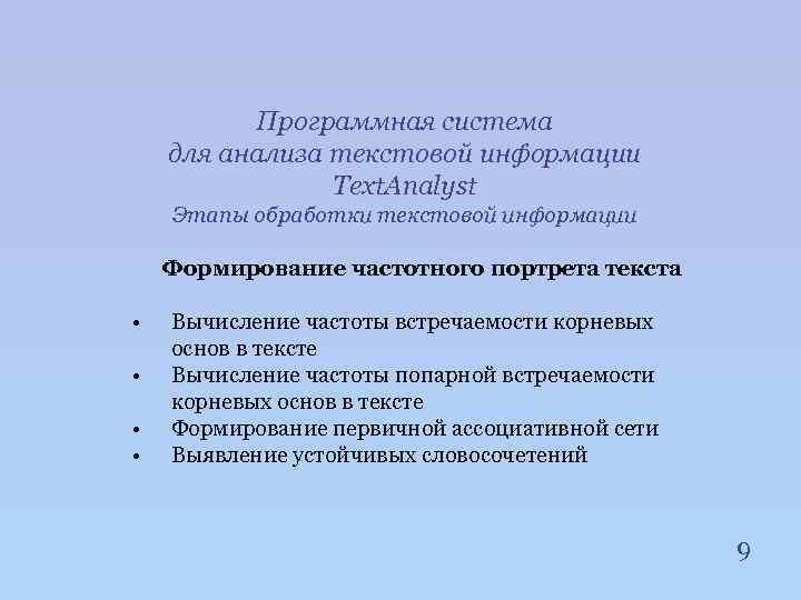 Программная система для анализа текстовой информации Text. Analyst Этапы обработки текстовой информации Формирование частотного