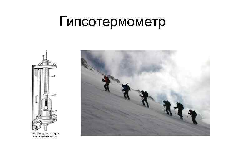 Гипсотермометр