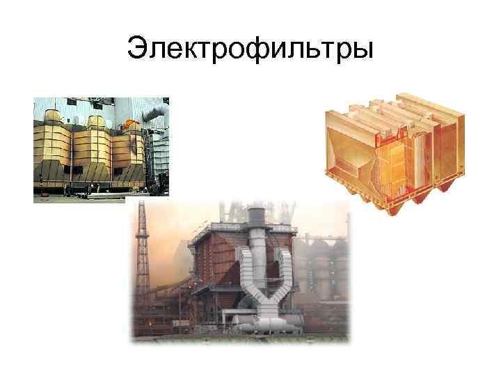 Электрофильтры