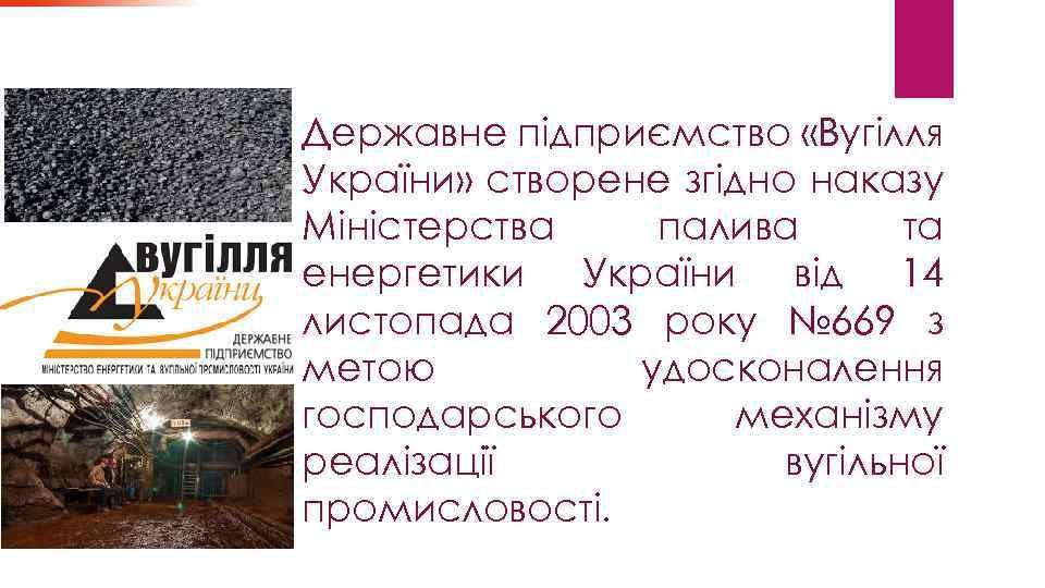 Державне підприємство «Вугілля України» створене згідно наказу Міністерства палива та енергетики України від 14