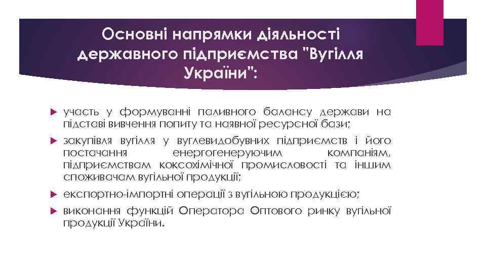 Основні напрямки діяльності державного підприємства