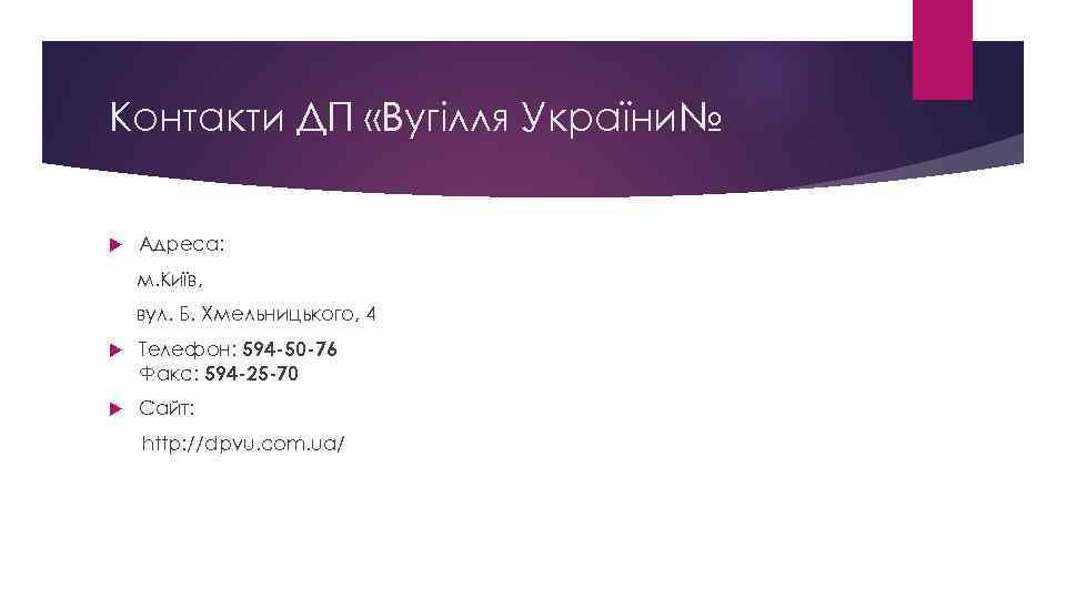 Контакти ДП «Вугілля України№ Адреса: м. Київ, вул. Б. Хмельницького, 4 Телефон: 594 -50