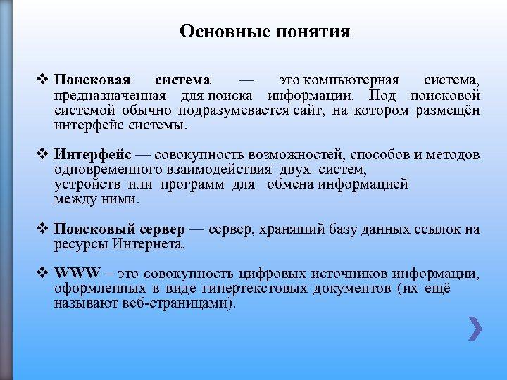Основные понятия v Поисковая система — это компьютерная система, предназначенная для поиска информации. Под