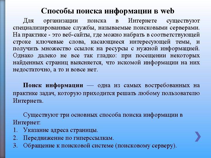 Способы поиска информации в web Для организации поиска в Интернете существуют специализированные службы, называемые