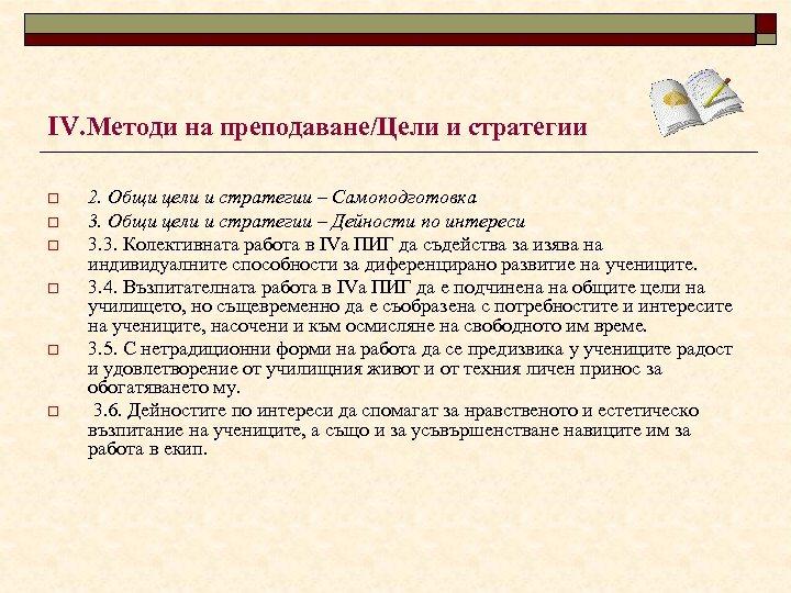 ІV. Методи на преподаване/Цели и стратегии o o o 2. Общи цели и стратегии
