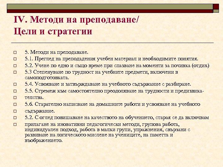 ІV. Методи на преподаване/ Цели и стратегии o o o 5. Методи на преподаване.