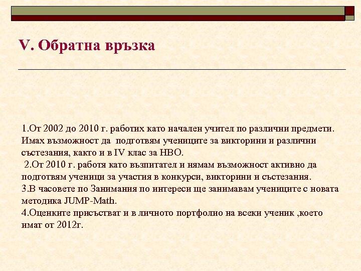 V. Обратна връзка 1. От 2002 до 2010 г. работих като начален учител по