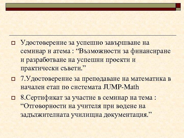 """o o o Удостоверение за успешно завършване на семинар н атема : """"Възможности за"""