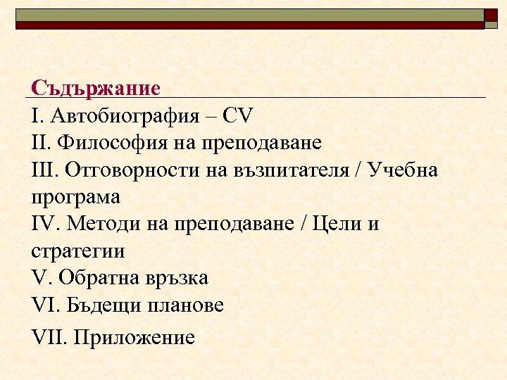 Съдържание І. Автобиография – СV ІІ. Философия на преподаване ІІІ. Отговорности на възпитателя /