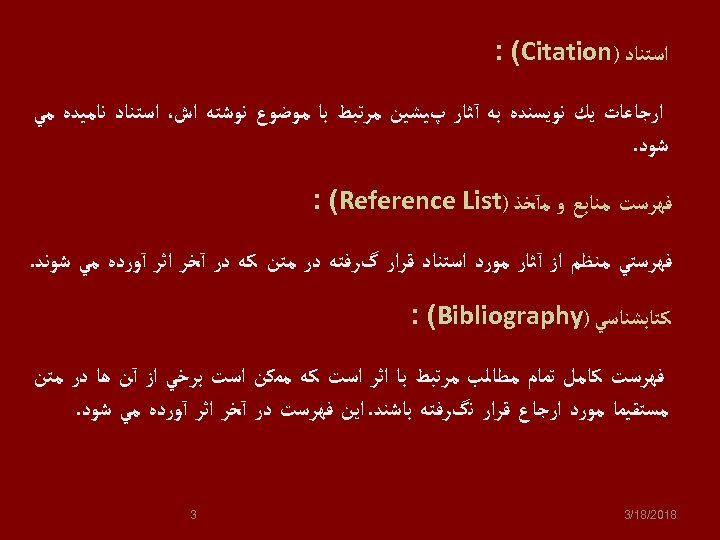 ﺍﺳﺘﻨﺎﺩ ) : (Citation ﺍﺭﺟﺎﻋﺎﺕ ﻳﻚ ﻧﻮﻳﺴﻨﺪﻩ ﺑﻪ آﺜﺎﺭ پﻴﺸﻴﻦ ﻣﺮﺗﺒﻂ ﺑﺎ ﻣﻮﺿﻮﻉ