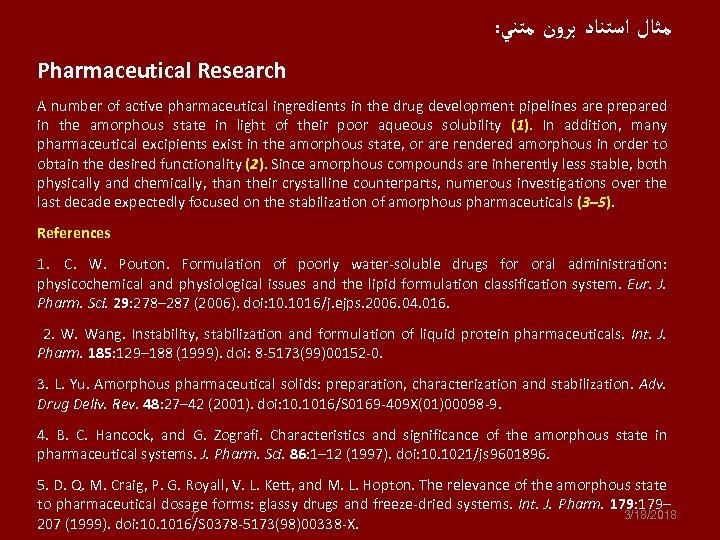 : ﻣﺜﺎﻝ ﺍﺳﺘﻨﺎﺩ ﺑﺮﻭﻥ ﻣﺘﻨﻲ Pharmaceutical Research A number of active pharmaceutical ingredients in