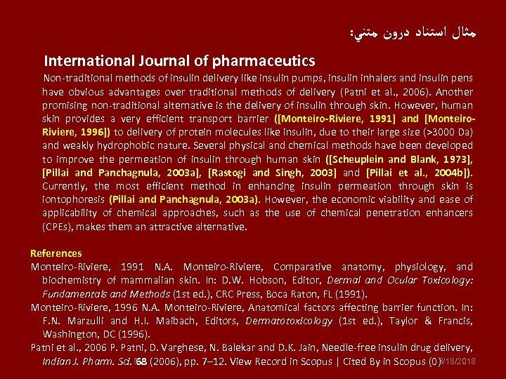 : ﻣﺜﺎﻝ ﺍﺳﺘﻨﺎﺩ ﺩﺭﻭﻥ ﻣﺘﻨﻲ International Journal of pharmaceutics Non-traditional methods of insulin delivery