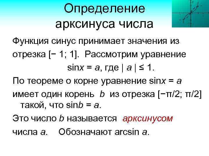 Определение арксинуса числа Функция синус принимает значения из отрезка [− 1; 1]. Рассмотрим уравнение
