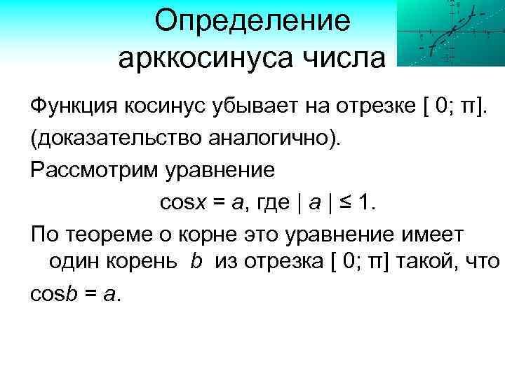 Определение арккосинуса числа Функция косинус убывает на отрезке [ 0; π]. (доказательство аналогично). Рассмотрим