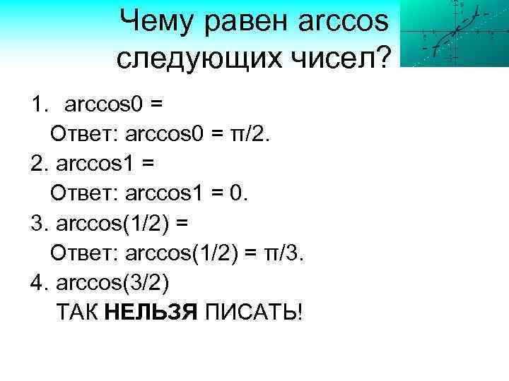 Чему равен arccos следующих чисел? 1. arccos 0 = Ответ: arccos 0 = π/2.