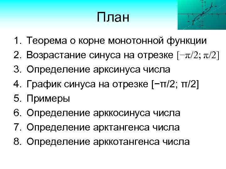 План 1. 2. 3. 4. 5. 6. 7. 8. Теорема о корне монотонной функции
