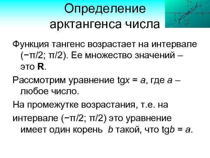 Определение арктангенса числа Функция тангенс возрастает на интервале (−π/2; π/2). Ее множество значений –