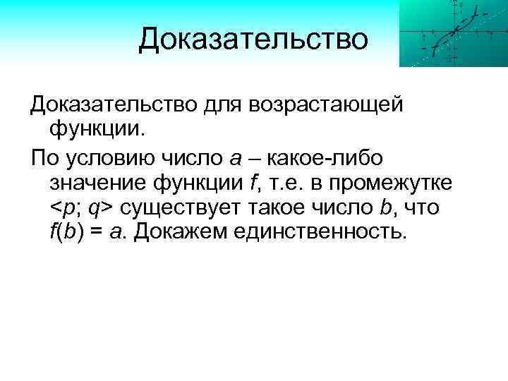 Доказательство для возрастающей функции. По условию число а – какое-либо значение функции f, т.
