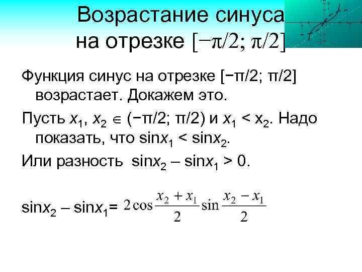 Возрастание синуса на отрезке [−π/2; π/2] Функция синус на отрезке [−π/2; π/2] возрастает. Докажем