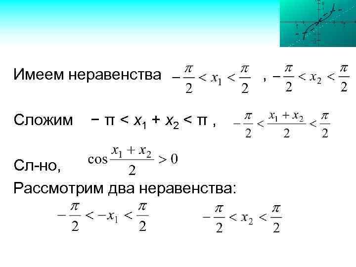 Имеем неравенства Сложим − π < х1 + х2 < π , Сл-но, Рассмотрим