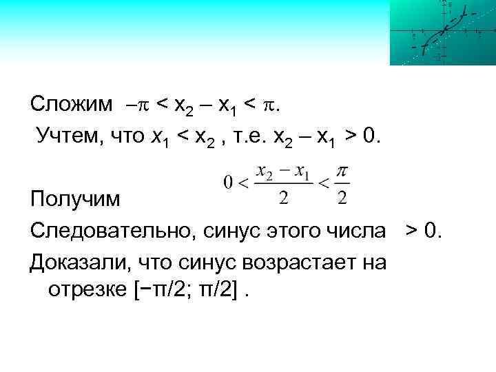 Сложим < х2 – х1 < . Учтем, что х1 < x 2 ,