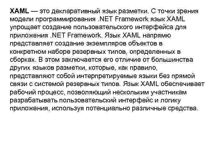 XAML — это декларативный язык разметки. С точки зрения модели программирования. NET Framework язык