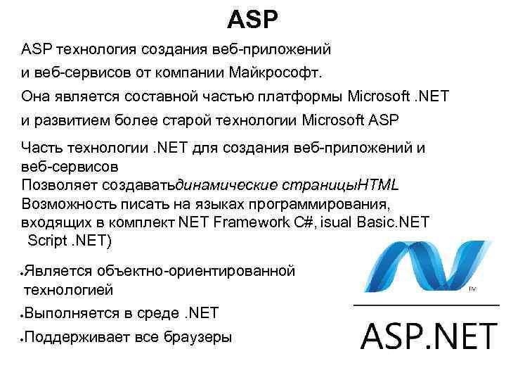 ASP технология создания веб-приложений и веб-сервисов от компании Майкрософт. Она является составной частью платформы