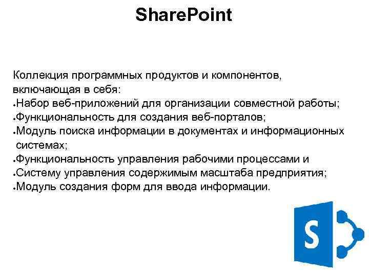 Share. Point Коллекция программных продуктов и компонентов, включающая в себя: ●Набор веб-приложений для организации