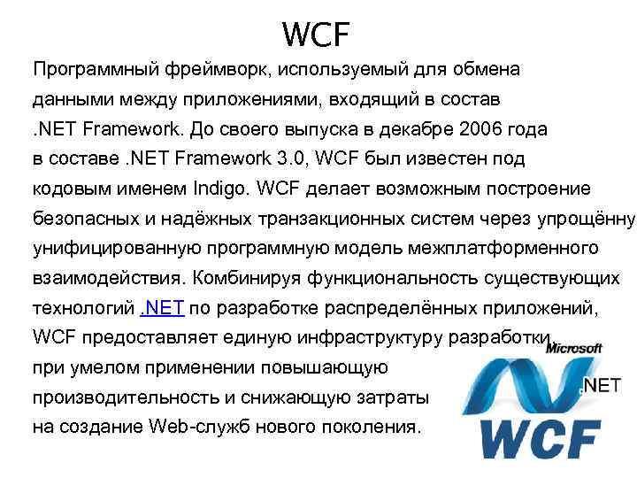 WCF Программный фреймворк, используемый для обмена данными между приложениями, входящий в состав . NET