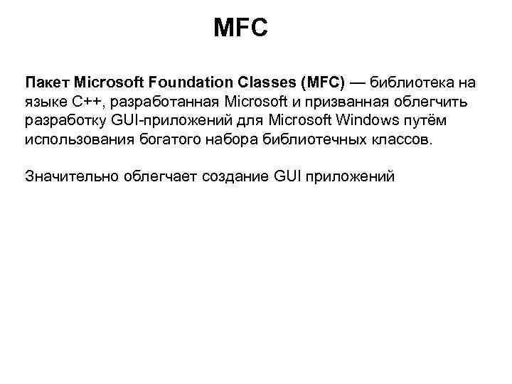 MFC Пакет Microsoft Foundation Classes (MFC) — библиотека на языке C++, разработанная Microsoft и