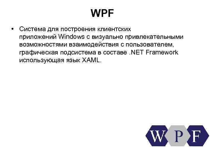 WPF • Система для построения клиентских приложений Windows с визуально привлекательными возможностями взаимодействия с