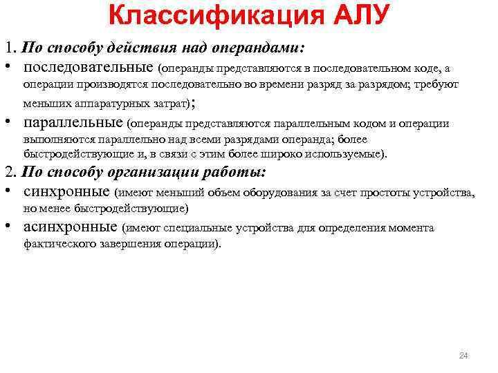 Классификация АЛУ 1. По способу действия над операндами: • последовательные (операнды представляются в последовательном