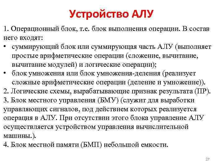 Устройство АЛУ 1. Операционный блок, т. е. блок выполнения операции. В состав него входят: